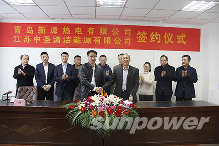 The signing ceremony of Sunpower Group and Qingdao Xinyuan Thermal Power Co., Ltd. was successfully held