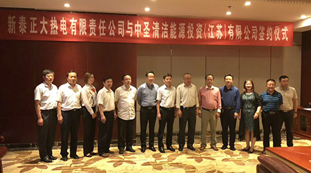 Sunpower Clean Energy Investment (Jiangsu) Co., Ltd. successfully signed a contract with Xintai Zhengda Thermal Power Co., Ltd.